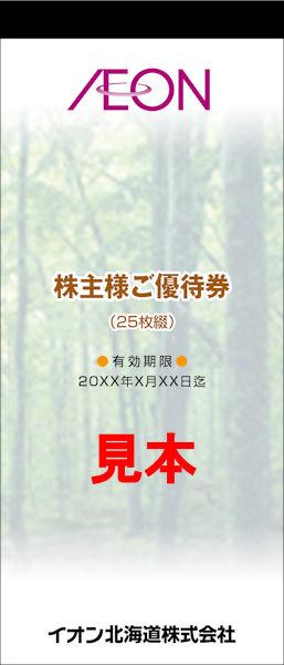 北海道 株価 イオン イオン北海道 (7512)